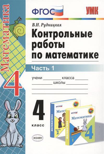 Рудницкая В.: Контрольные работы по математике. 4 класс. В 2-х частях. Часть 1. К учебнику М. И. Моро и др.