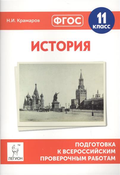 История. Подготовка к всероссийским проверочным работам. 11 класс