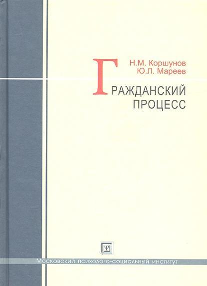 Коршунов Н., Мареев Ю. Гражданский процесс. Учебное пособие