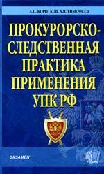 Прокурорско-следственная практика применения УПК РФ