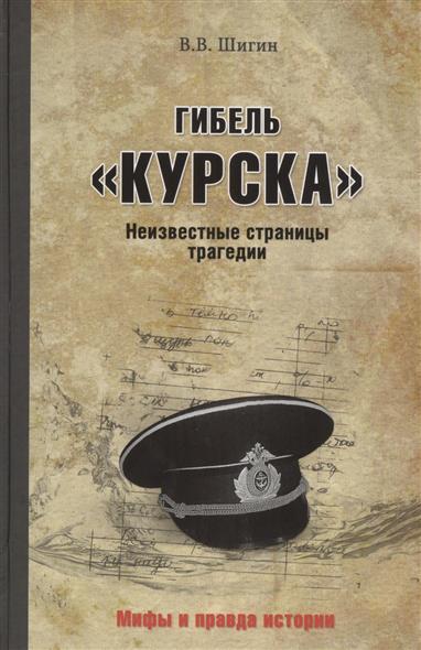 Шигин В. Гибель Курска. Неизвестные страницы трагедии легендарный барон неизвестные страницы гражданской войны