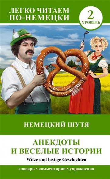 Немецкий шутя: Анекдоты и веселые истории = Witze und Lustige Geschichten. 2 уровень