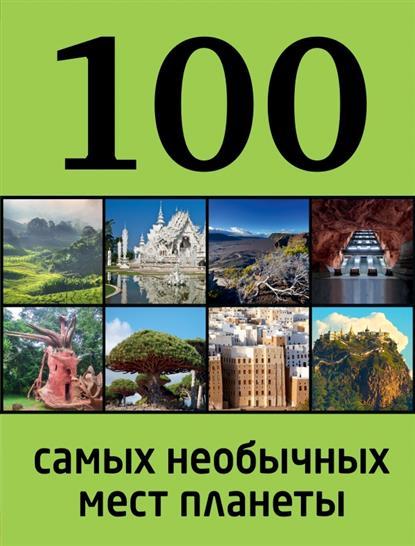 Андрушкевич Ю. 100 самых необычных мест планеты