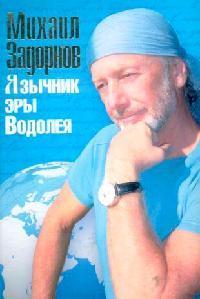 Задорнов М. Язычник эры Водолея ISBN: 9785170468478 задорнов м большой концерт