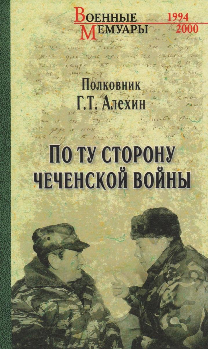 Алехин Г. По ту сторону чеченской войны