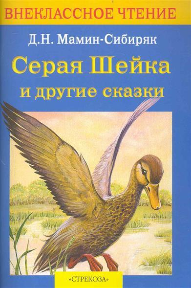 Серая Шейка и др. сказки