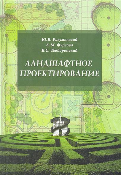 Разумовский Ю., Фурсова Л., Теодоронский В. Ландшафтное проектирование разумовский ф кто мы анатомия русской бюрократии