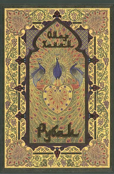 Хайям О.: Рубаи