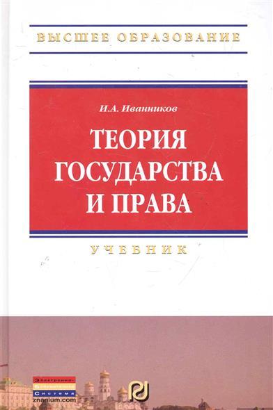 Иванников И. Теория государства и права Учебник