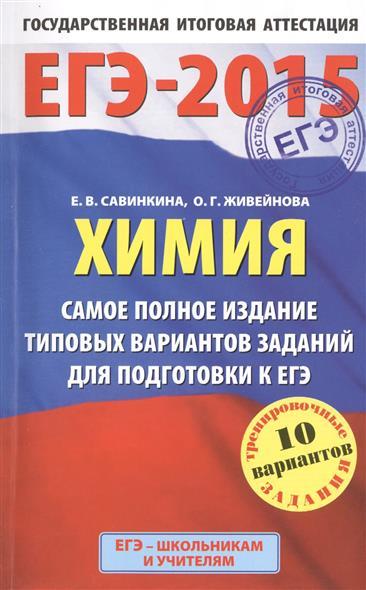 ЕГЭ-2015. Химия. Самое полное издание типовых вариантов для подготовки к ЕГЭ