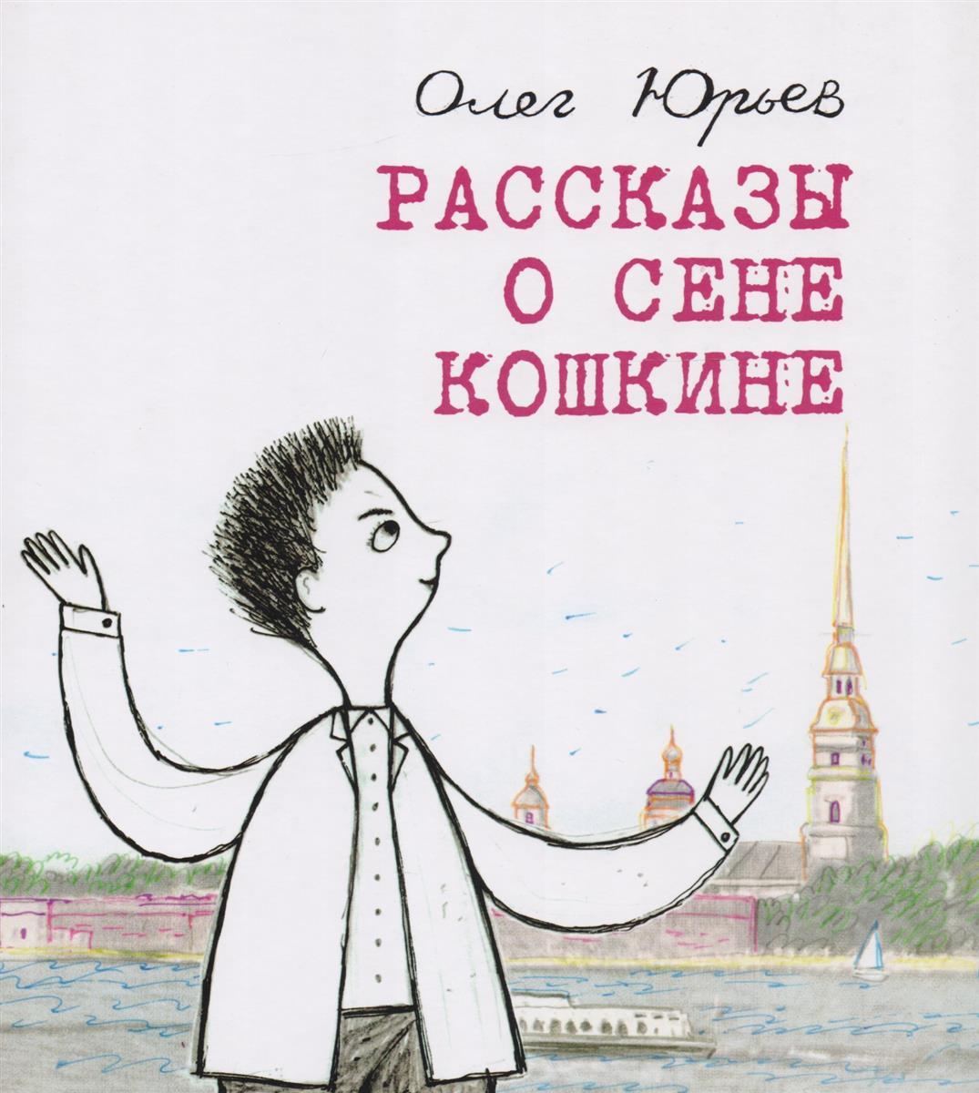 Юрьев О. Рассказы о Сене Кошкине prizyv o pomoshhi opolcheniyu