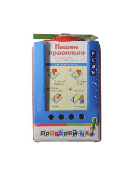Пишем правильно. Карточки с заданиями. Активный тренинг по русскому языку. Увлекательное обучение в игровой форме. 96 заданий. Оригинальные способы самопроверки. Мобильное решение учебных задач говорим правильно по смыслу или по форме