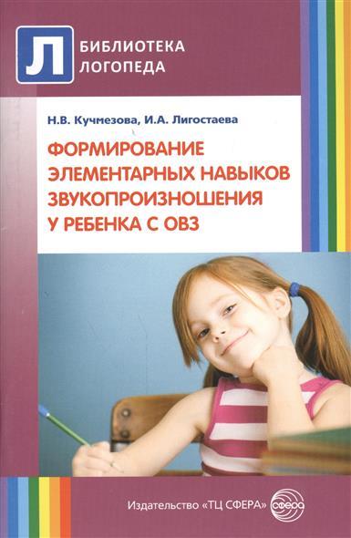 Формирование элементарных навыков звукопроизношения у ребенка с ОВЗ. Методические рекомендации