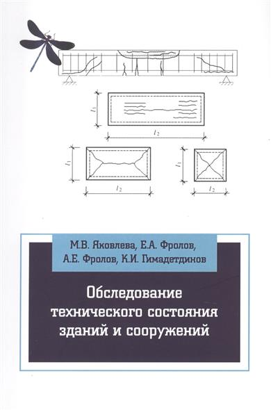 Обследование технического состояния зданий и сооружений: учебное пособие