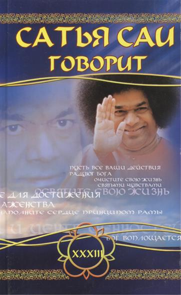 Сатья Саи говорит. Том XXXIII. Беседы Бхагавана Шри Сатья Саи Бабы в течение 2000 года. 2-е издание