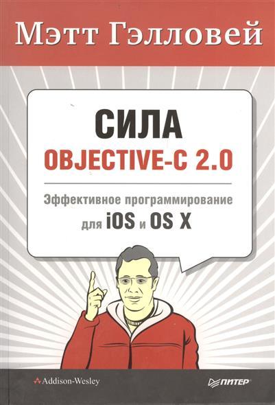 Гэлловей М. Сила Objective-C 2.0. Эффективное программирование для IOS и OS Х ISBN: 9785496009638 гэлловей м сила objective c 2 0 эффективное программирование для ios и os х isbn 9785496009638