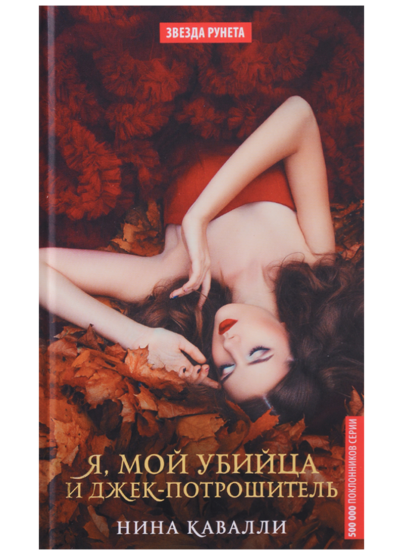 купить Кавалли Н. Я, мой убийца и Джек-Потрошитель по цене 253 рублей