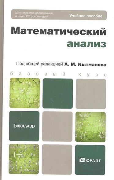 Кытманов А. Математический анализ. Учебное пособие для бакалавров топология для бакалавров математики учебное пособие