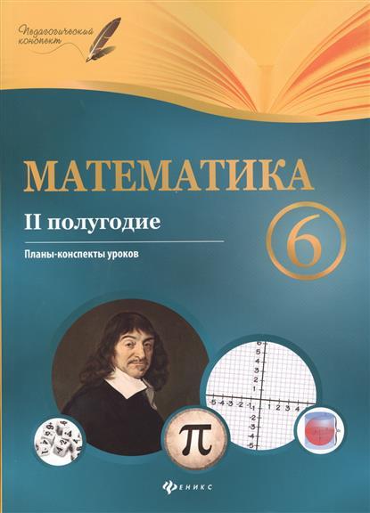 Математика. 6 класс: II полугодие. Планы-конспекты уроков