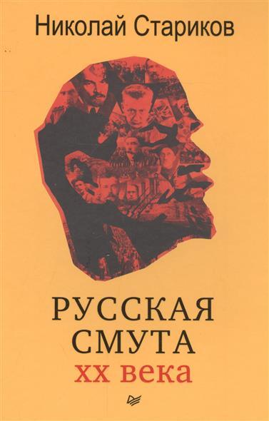 Стариков Н. Русская смута XX века