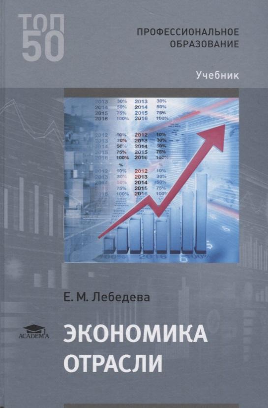Лебедева Е. Экономика отрасли. Учебник цены