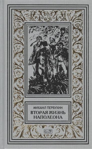 цена на Первухин М. Вторая жизнь Наполеона. Колыбель человечества. Зеленая смерть. Зверь из бездны