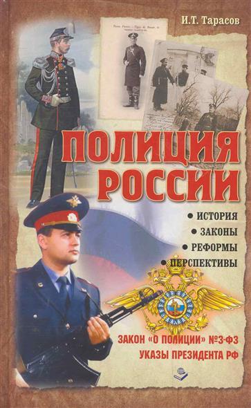 Полиция России История законы реформы