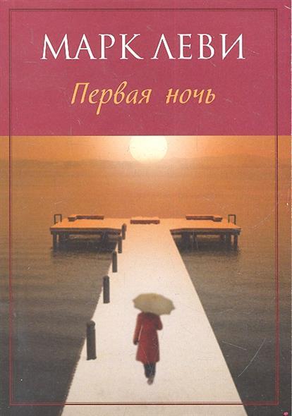 Леви М. Первая ночь