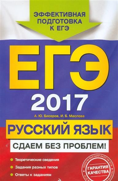 Бисеров А.Ю., Маслова И.Б. ЕГЭ 2017. Русский язык. Сдаем без проблем