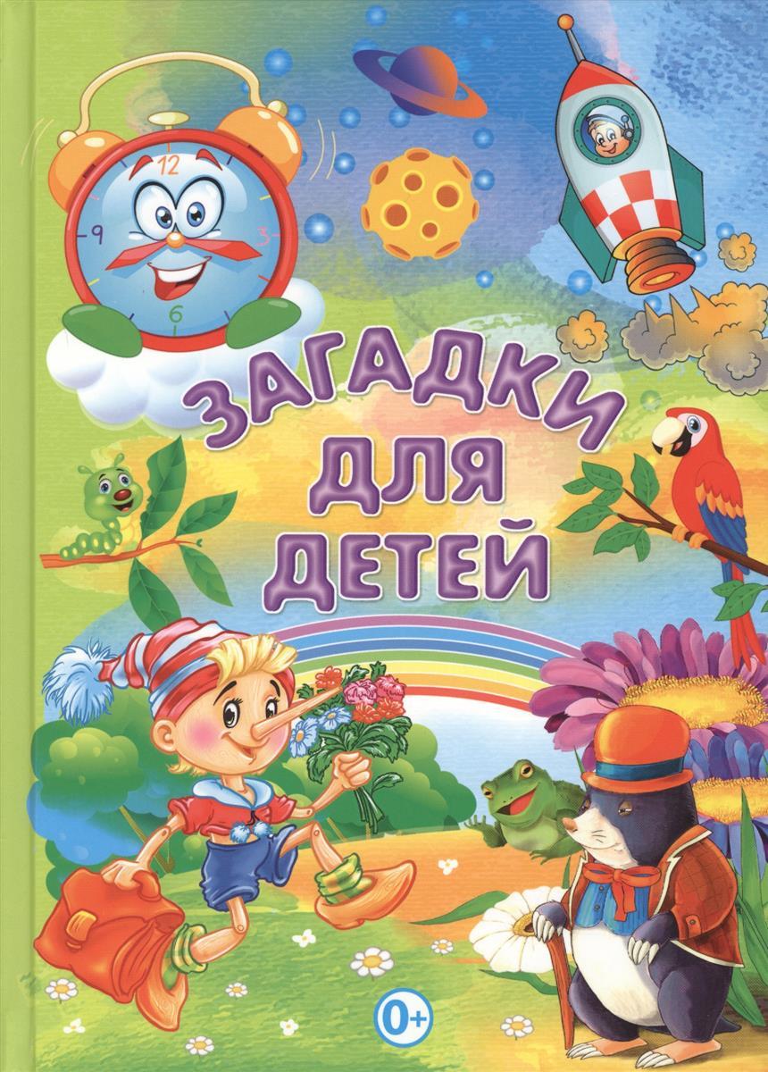 Скиба Т. (сост.) Загадки для детей скиба т сост загадки для детей isbn 9785956723722