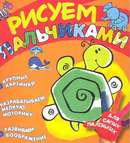 Федотова М. (худ.) Рисуем пальчиками рисуем 50 собак