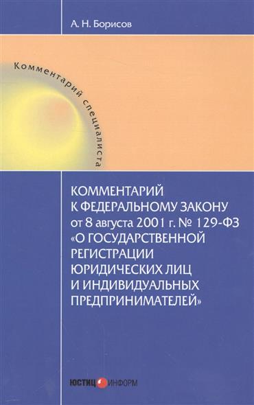 Комментарии к Федеральному закону от 8 августа 2001 г. № 129-ФЗ