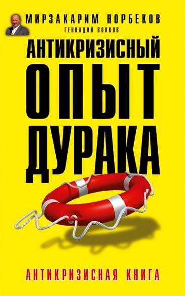 Норбеков М., Волков Г. Антикризисный опыт дурака норбеков м меняйся умник работай над собой