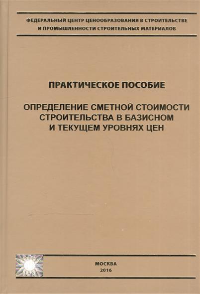 Журавлев П.: Определение сметной стоимости строительства в базисном и текущем уровнях цен. Практическое пособие