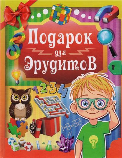 Аниашвили К., Шабан Т., Ядловский А. Подарок для эрудитов