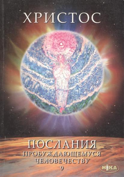 Христос. Послания пробуждающемуся человечеству. Книга девятая. Космос