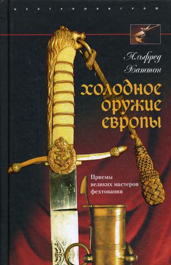 Холодное оружие Европы Приемы великих мастеров фехтования