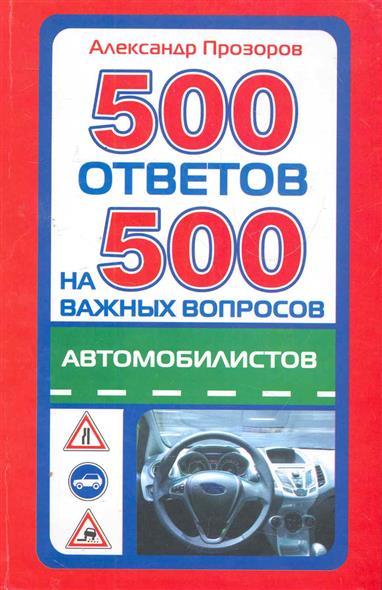 Прозоров А. 500 ответов на 500 важных вопросов автомобилистов прозоров а сотник донос мертвеца
