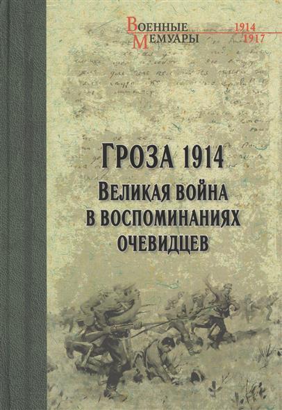 Гончаренко О. Гроза 1914. Великая война в воспоминаниях очевидцев ISBN: 9785444412541