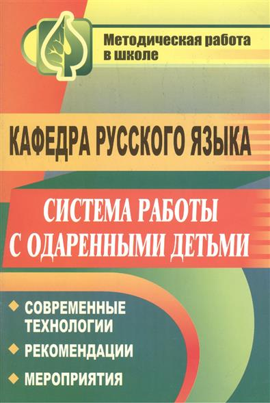Кафедра русского языка. Система работы с одаренными детьми. Современные технологии, рекомендации, мероприятия