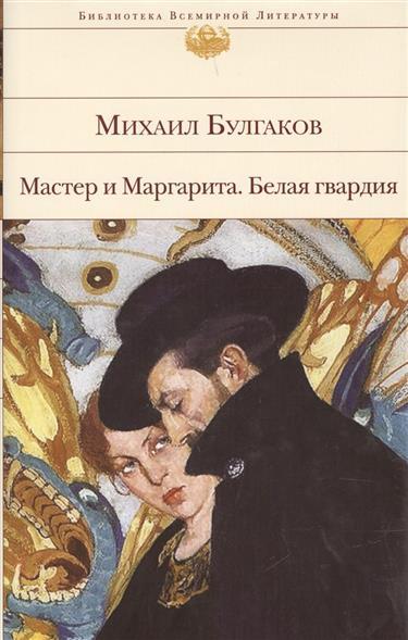 Мастер и Маргарита Белая гвардия