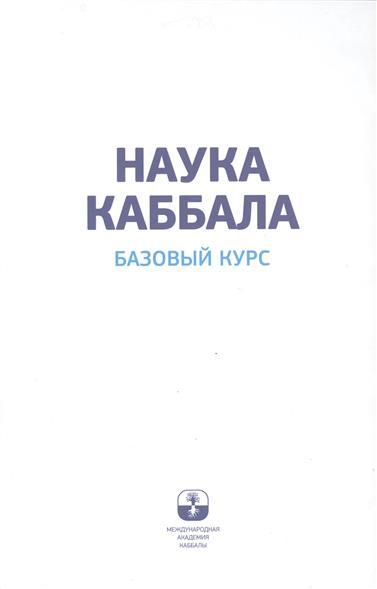 Книга Наука Каббала. Базовый курс. Лайтман М. Санилевич М., Шустерман Г., Райн А. (ред.)