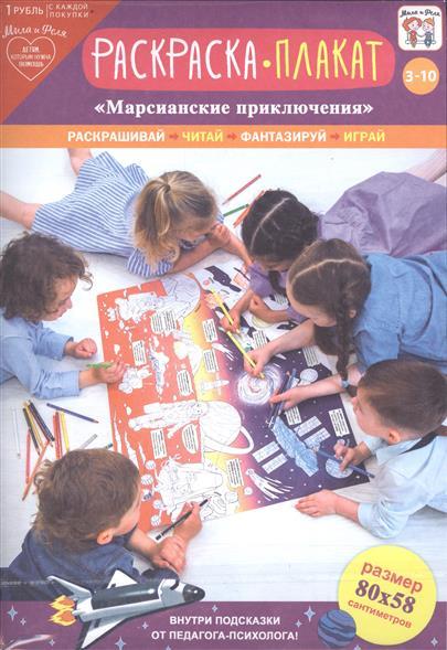 Раскраска-плакат Марсианские приключения (3-10 лет) раскраска плакат динозаврия 3 10 лет