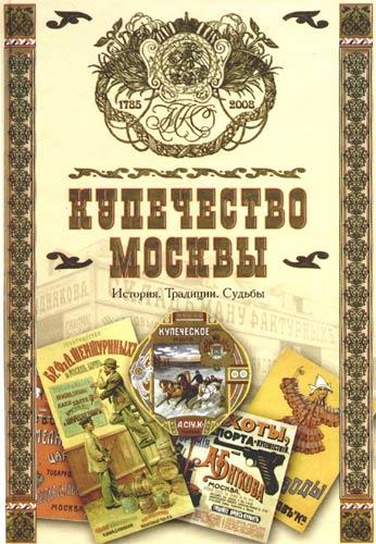 Купечество Москвы История Традиции Судьбы