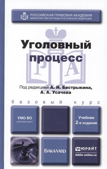 Бастрыкин А., Усачев А. (ред.) Уголовный процесс. Учебник для бакалавров н с манова уголовный процесс учебник