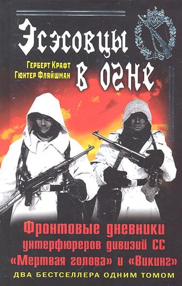 Эсэсовцы в огне Фронтовые дневники унтерфюреров...