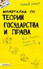 Шпаргалка по теории гос. и права Ответы на экз. билеты