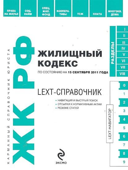 LEXT-справочник Жилищный кодекс РФ