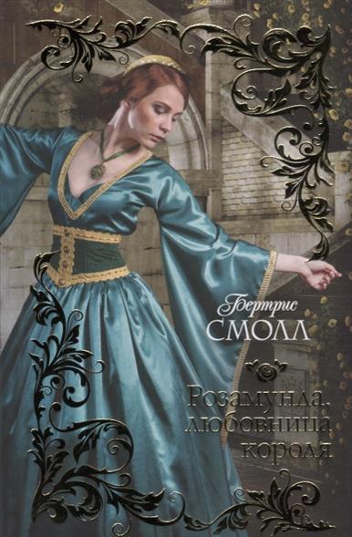 Смолл Б. Розамунда, любовница короля смолл б неотразимая герцогиня
