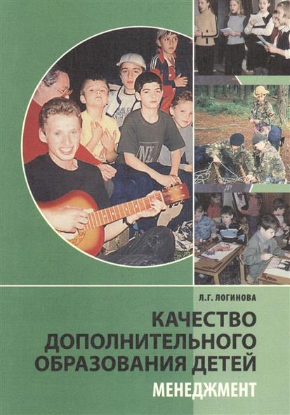 цены Логинова Л. Качество дополнительного образования детей. Менеджмент